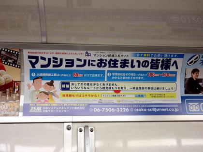 大阪地下鉄_堺筋線横枠31号_20150225_1.jpg