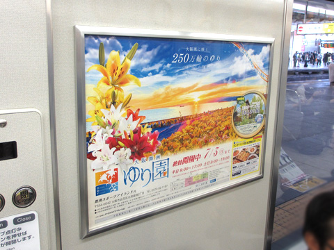 JR西日本 車内広告 ドア横ポスター1