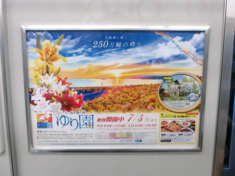 JR西日本 車内広告 ドア横ポスター2