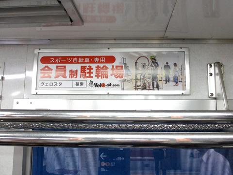 大阪地下鉄 車内広告 横枠ポスター
