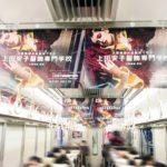 ADトレイン京阪神写真