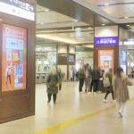 阪急梅田3Fデジタルサイネージ写真・DIDI