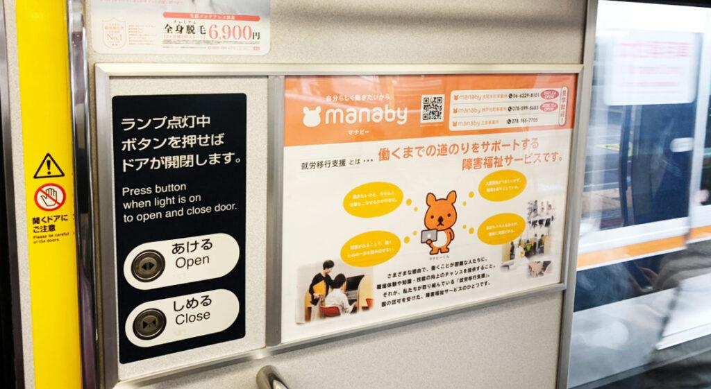 マナビー大阪本町事業所ポスター広告